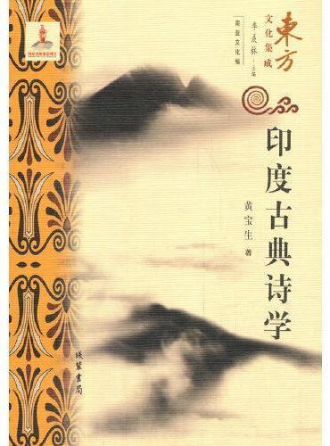 《印度古典诗学》 --东方文化集成