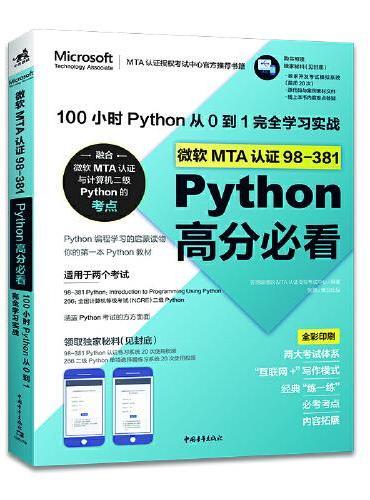 微软MTA认证98-381Python高分必看——100小时Python从0到1完全学习实战