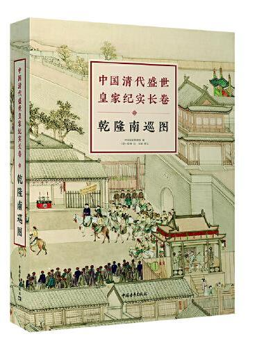 中国清代盛世皇家纪实长卷:乾隆南巡图(全两卷,古线函套精装)