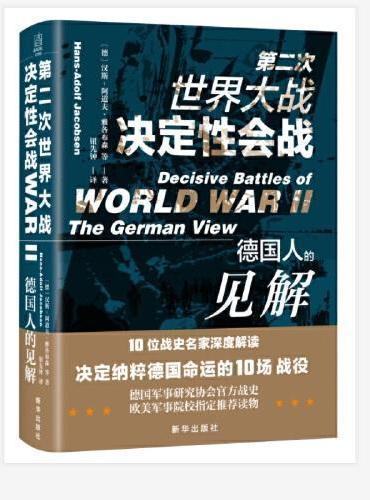 第二次世界大战决定性会战:德国人的见解