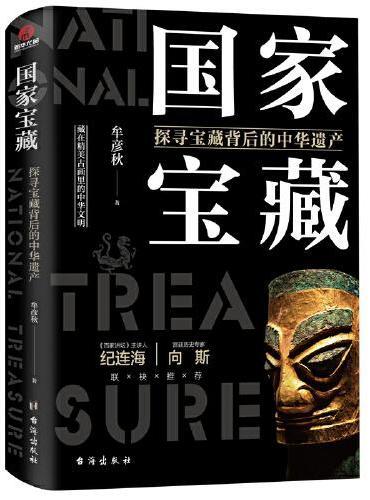 国家宝藏 : 探寻宝藏背后的中华遗产