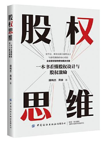 股权思维:一本书看懂股权设计与股权激励