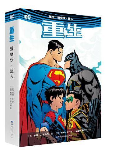 重生:蝙蝠侠·超人