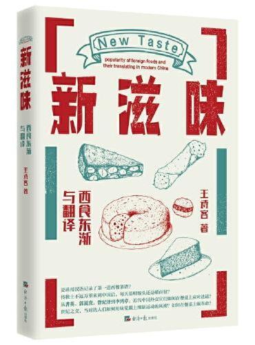 新滋味:西食东渐与翻译