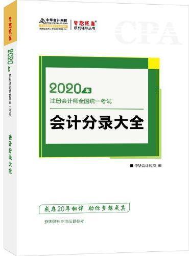 2020年注册会计师官方考试辅导书教材注会 会计 分录大全 备考学习过关中华会计网校梦想成真