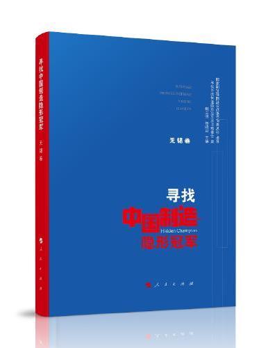 寻找中国制造隐形冠军(无锡卷)
