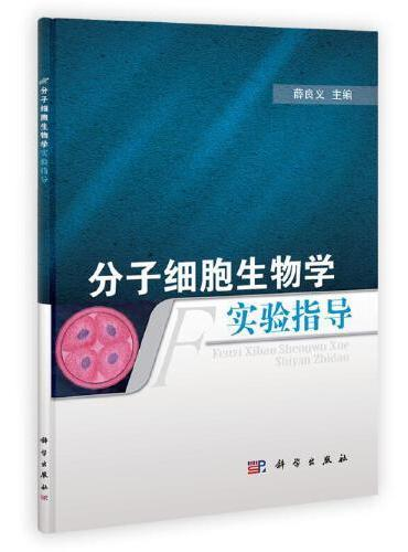 分子细胞生物学实验指导