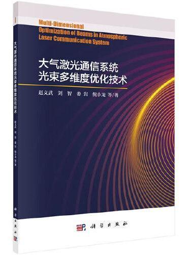 大气激光通信系统光束多维度优化技术