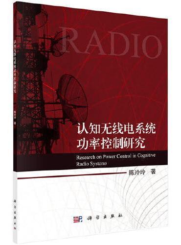 认知无线电系统功率控制研究