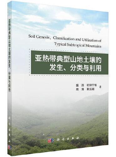 亚热带典型山地土壤的发生、分类与利用