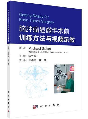脑肿瘤显微手术前的训练方法与视频示教