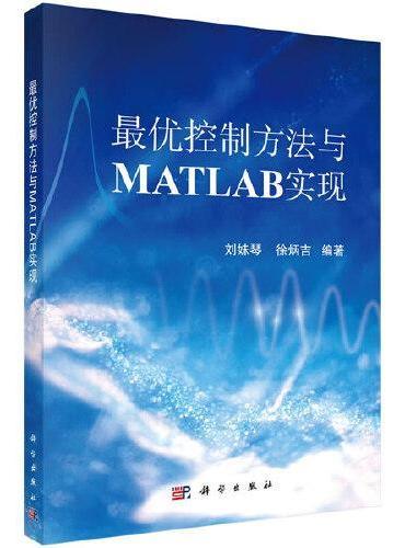 最优控制方法与MATLAB实现