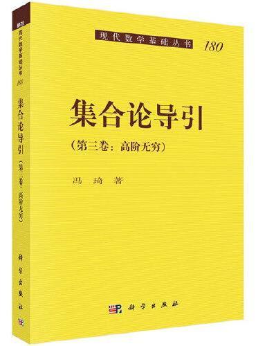 集合论导引(第三卷)