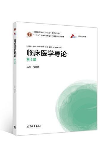 临床医学导论(第5版)