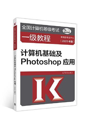 全国计算机等级考试一级教程--计算机基础及Photoshop应用(2020年版)
