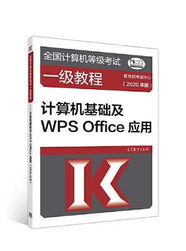 全国计算机等级考试一级教程--计算机基础及WPS Office应用(2020年版)