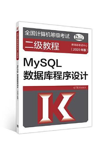 全国计算机等级考试二级教程--MySQL数据库程序设计(2020年版)