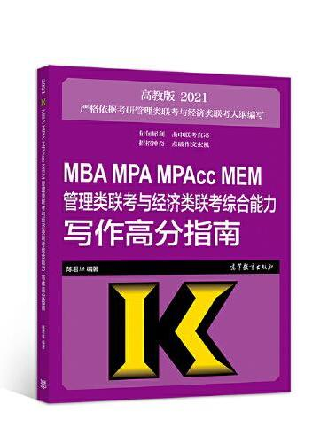 2021MBA MPA MPAcc MEM管理类联考与经济类联考综合能力写作高分指南
