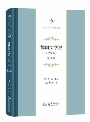 德国文学史(修订版) 第二卷(中华当代学术著作辑要)