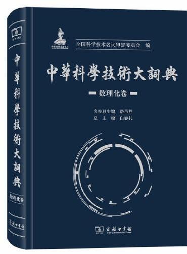 中华科学技术大词典·数理化卷