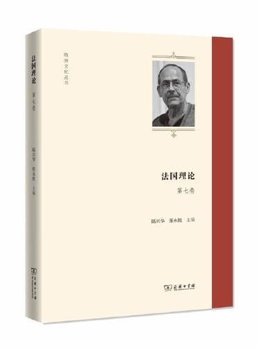 法国理论(第7卷)(欧洲文化丛书)