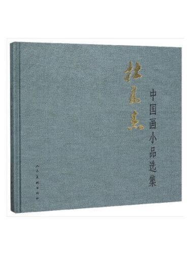 杜高杰中国画小品选集