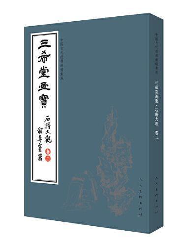 中国古代经典画谱集成 三希堂画宝 石谱大观?卷二