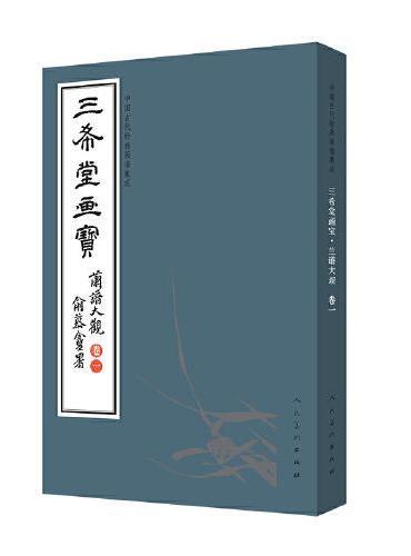 中国古代经典画谱集成 三希堂画宝 兰谱大观?卷一