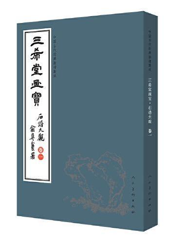 中国古代经典画谱集成 三希堂画宝 石谱大观?卷一