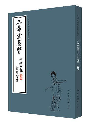 中国古代经典画谱集成 三希堂画宝 仕女大观?卷四