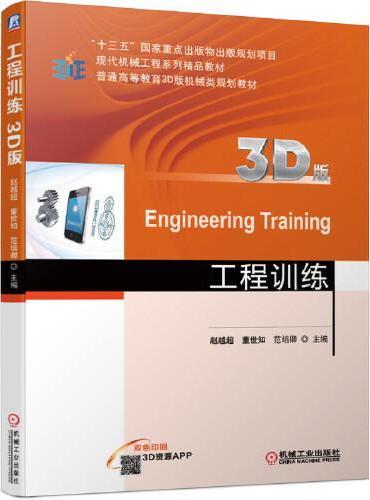 工程训练 3D版