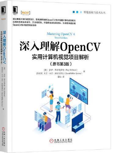 深入理解OpenCV:实用计算机视觉项目解析(原书第3版)