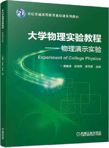 大学物理实验教程 物理演示实验