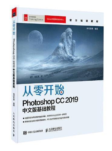 从零开始:Photoshop CC 2019中文版基础教程