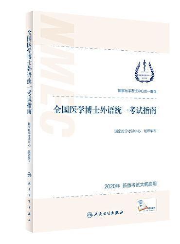 全国医学博士外语统一考试指南(配增值)