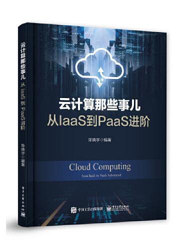 云计算那些事儿:从IaaS到PaaS进阶