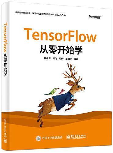 TensorFlow从零开始学