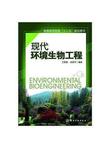 现代环境生物工程(王家德)