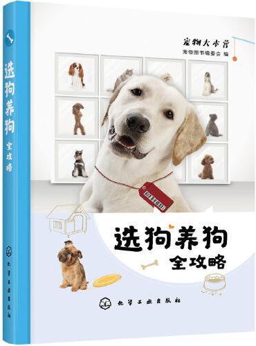 选狗养狗全攻略