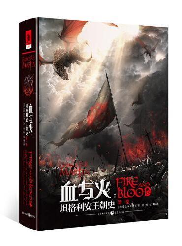 血与火:坦格利安王朝史(第一卷)