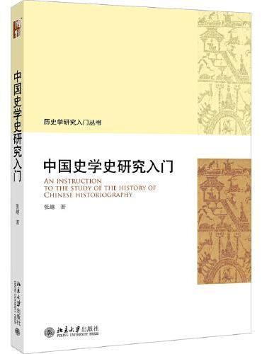 中国史学史研究入门
