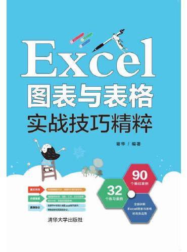 Excel图表与表格实战技巧精粹