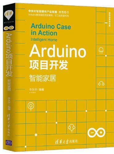 Arduino项目开发——智能家居