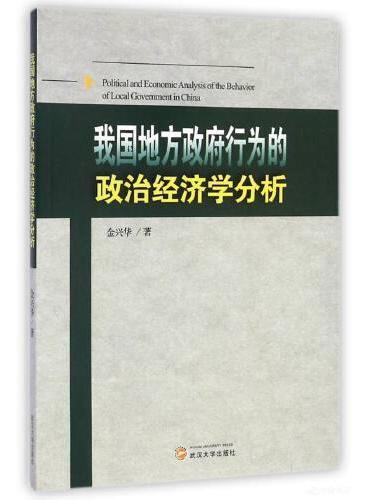我国地方政府行为的政治经济学分析