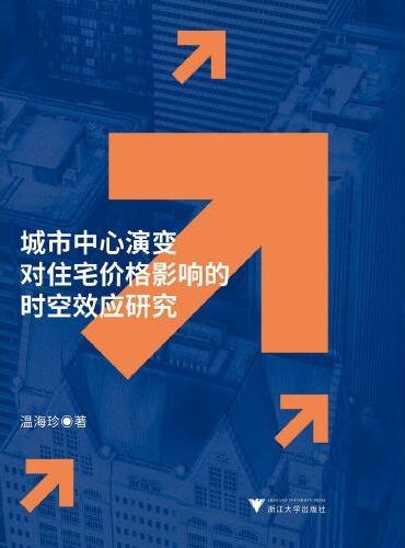 城市中心演变对住宅价格影响的时空效应研究