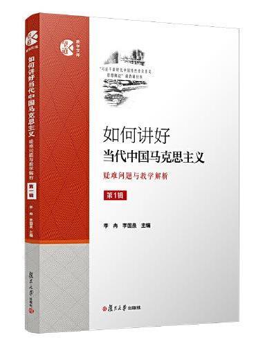 如何讲好当代中国马克思主义:疑难问题与教学解析(第一辑)