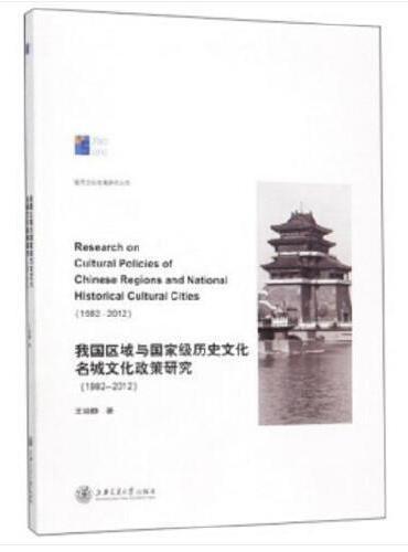 我国区域与国家级历史文化名城文化政策研究(1982-2012)