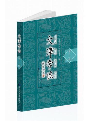 文津学志(第十二辑)