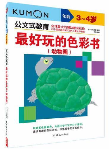 公文式教育—最好玩的色彩书:动物园(3、4岁)