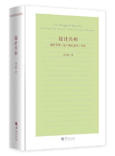 设计共和(第二版)——施特劳斯《论卢梭的意图》绎读